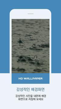 HD 감성적인 배경화면, 원터치 배경화면 screenshot 2