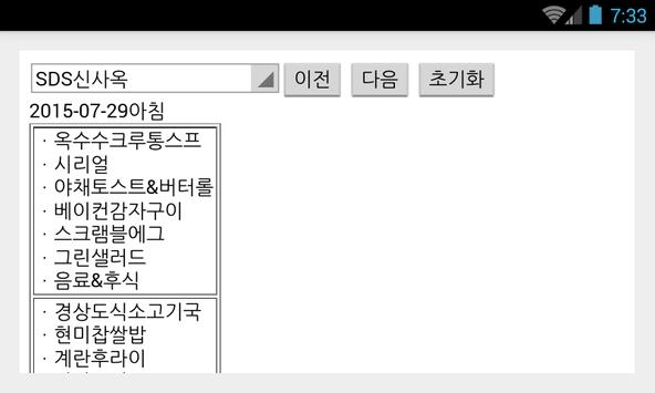 p식단 apk screenshot