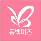 동백미즈한의원 icon