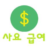 사요 급여 icon