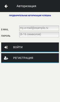 Ваш Водитель screenshot 3