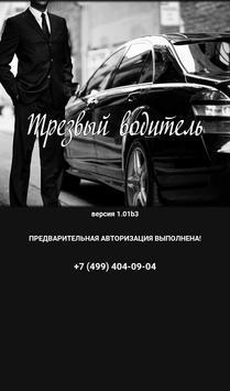 Ваш Водитель poster