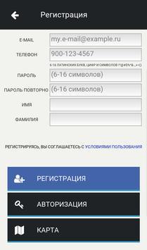 Ваш Водитель screenshot 4