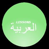 Arabic Lessons icon