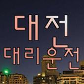 대전대리운전 2000원 적립 icon
