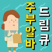 1등부업 드림큐 주부알바 icon