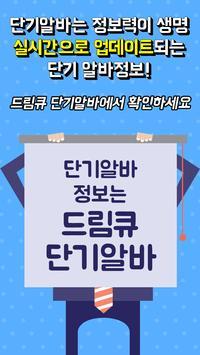 1등부업 드림큐 단기알바 poster