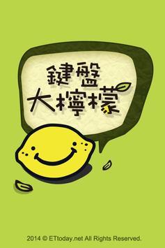 鍵盤大檸檬 poster
