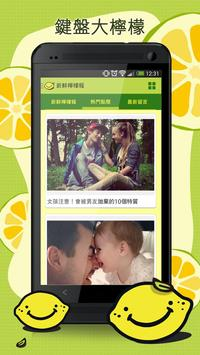 鍵盤大檸檬 apk screenshot