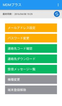MDMプラス  - モバイル端末管理サービス poster