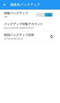 MDMプラス  - モバイル端末管理サービス apk screenshot