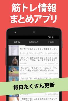 筋トレまとめ - 筋肉トレーニング情報 poster