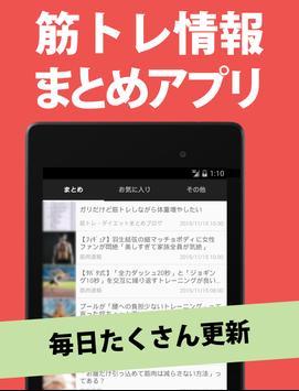 筋トレまとめ - 筋肉トレーニング情報 apk screenshot