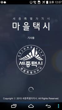 세종마을택시(기사용)- 세종특별시 poster