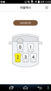 세종마을택시(기사용)- 세종특별시 apk screenshot