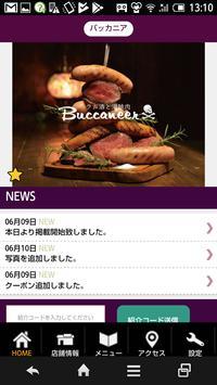 バッカニア 公式アプリ poster