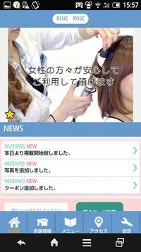 宮城県 多賀城市 BLUE ROSE 公式アプリ poster