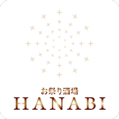 お祭り酒場 花火 公式アプリ icon