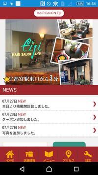 宇都宮 理美容 HAIR SALON Eiji 公式アプリ screenshot 1