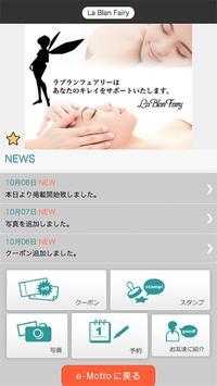 La Blan Fairy 公式アプリ screenshot 1