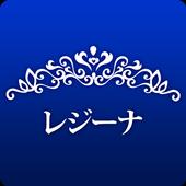 下妻 エステ レジーナ 公式アプリ icon
