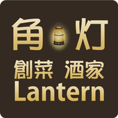 創菜酒家 角灯 公式アプリ icon