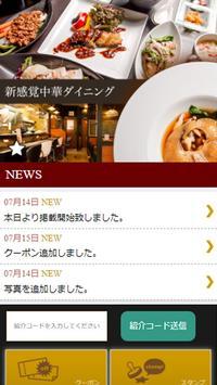 創菜酒家 角灯 公式アプリ screenshot 1