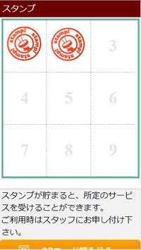 創菜酒家 角灯 公式アプリ screenshot 2