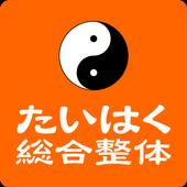 仙台 たいはく総合整体 公式アプリ icon