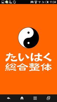 仙台 たいはく総合整体 公式アプリ screenshot 2