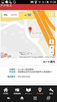 仙台 たいはく総合整体 公式アプリ screenshot 3