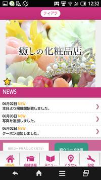 栃木市 化粧品サロン ティアラ 公式アプリ poster