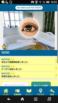 まつ毛エクステサロン ChlorE 公式アプリ poster