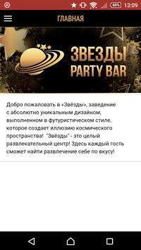 "Клуб ""Звёзды"" screenshot 2"