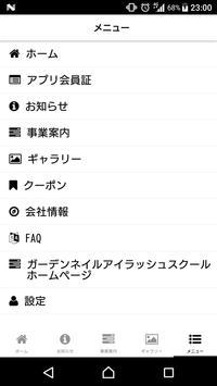 ビューティーガーデン(ガーデンスクール) screenshot 4