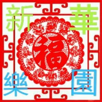 新華樂園 poster