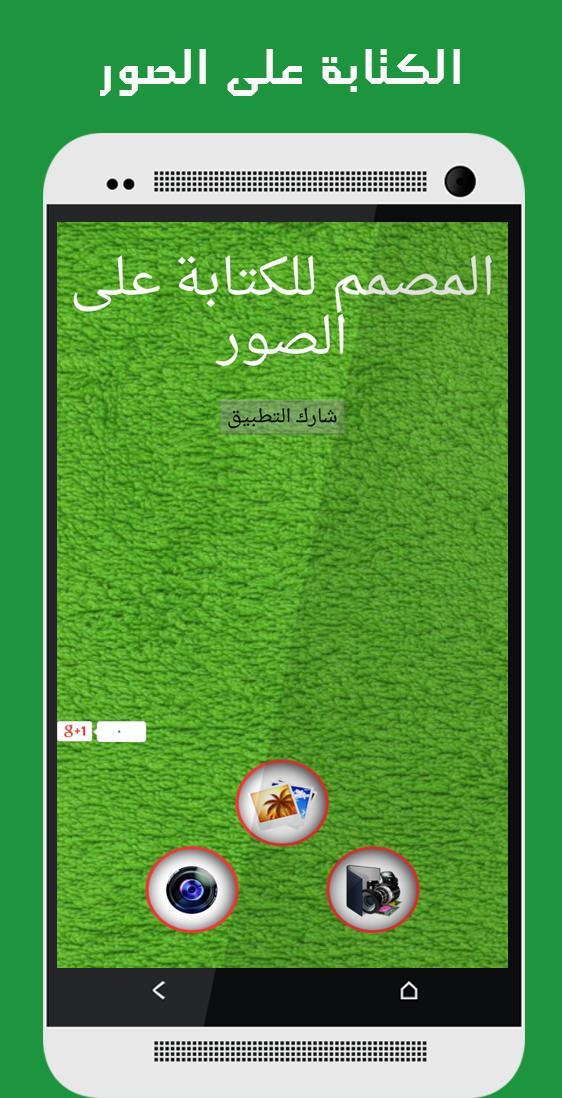 المصمم - الكتابة على الصور 🎨 poster