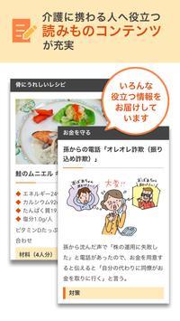 愛顔ケアねっと screenshot 2