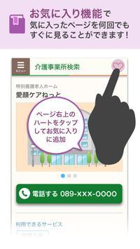 愛顔ケアねっと screenshot 3