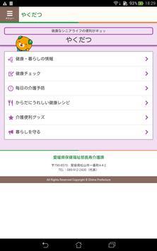 愛顔ケアねっと screenshot 4