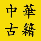 中華古籍 icon