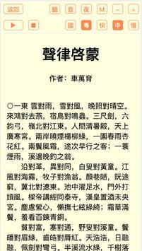 中華古籍 screenshot 3