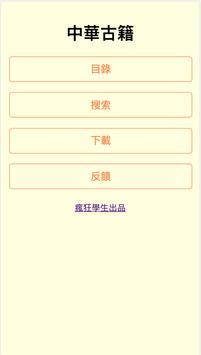 中華古籍 poster