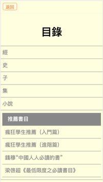 中華古籍 screenshot 1