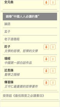中華古籍 screenshot 2