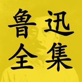 鲁迅全集 icon