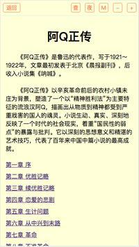 鲁迅全集 screenshot 3