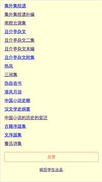 鲁迅全集 apk screenshot