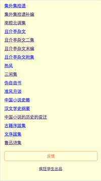 鲁迅全集 screenshot 1