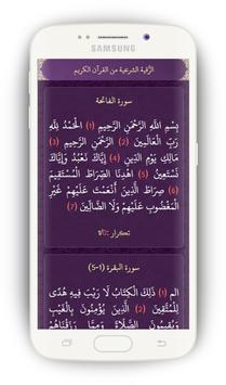 كن مع الله Ekran Görüntüsü 4